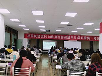 2019年云南省农村信用社招聘培训课堂图片