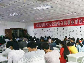 航帆培训2016年云南省交通厅事业单位招聘笔试国庆班