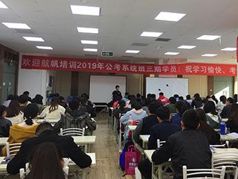 2019年云南省公务员笔试培训模块板第三期课程图片
