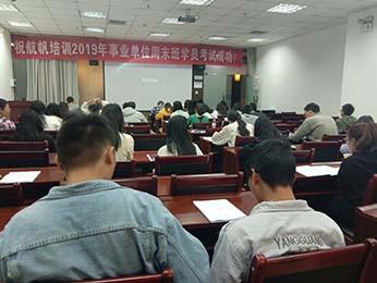 2019年云南省事业单位统考笔试培训周末班课程图片