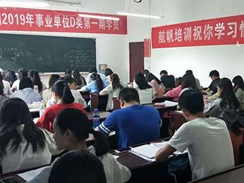 2019年云南省事业单位统考笔试培训D类第一期课程图片