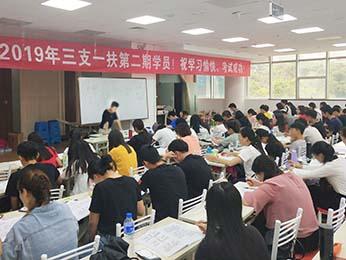 2019年云南省三支一扶笔试培训第二期课程图片