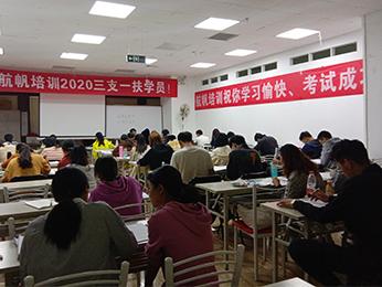 2020年云南省三支一扶招募培训课程图片
