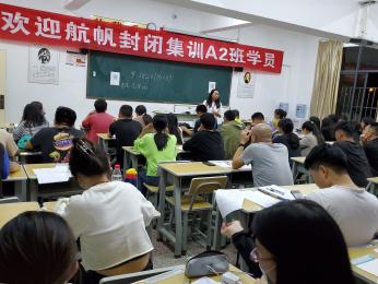 2020年云南省事业单位招聘封闭A2班培训课程图片