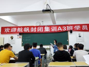 2020年云南省事业单位招聘封闭A3班培训课程图片